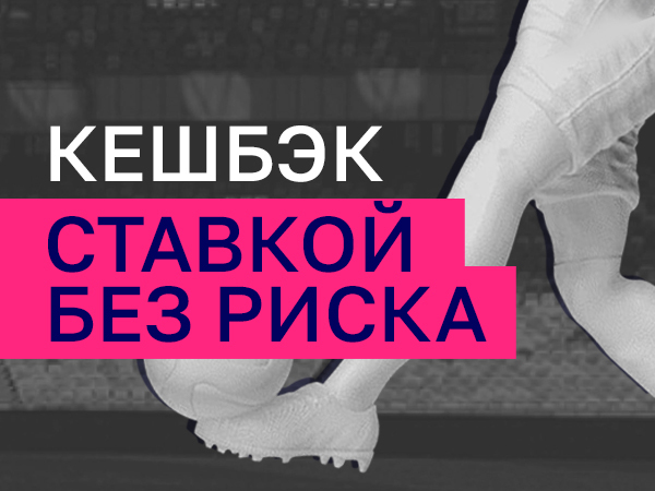 Кешбэк от Favbet 100 руб..