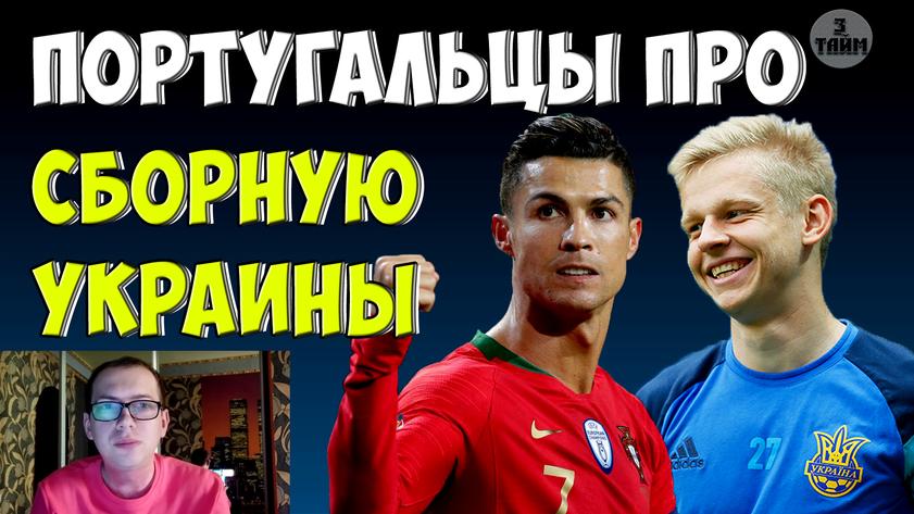 Португальские болельщики о сборной Украины / Украина - Португалия 14 октября 2019