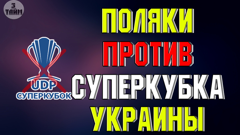 Динамо - Шахтер: поляки против Суперкубка Украины