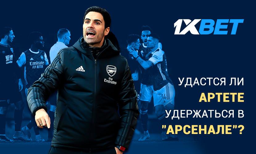 """Сумеет ли Артета удержаться в """"Арсенале""""?"""
