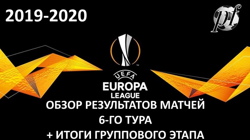 Обзор матчей Лиги Европы УЕФА