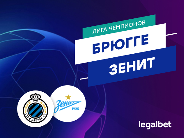 Максим Погодин: «Брюгге» – «Зенит»: кому нужна Лига Европы?.