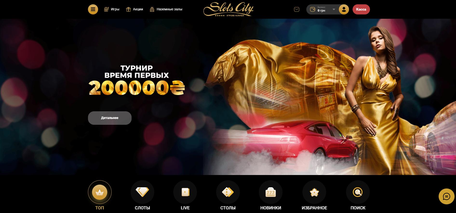 slots city казино онлайн