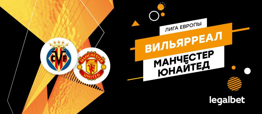 «Вильярреал» — «Манчестер Юнайтед»: ставки и коэффициенты на финал Лиги Европы