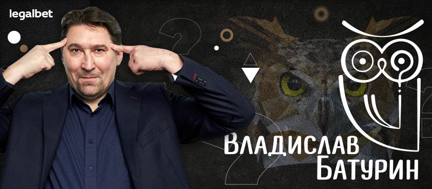 Прогноз на «Что? Где? Когда?»: Батурин верит в победу команды Козлова