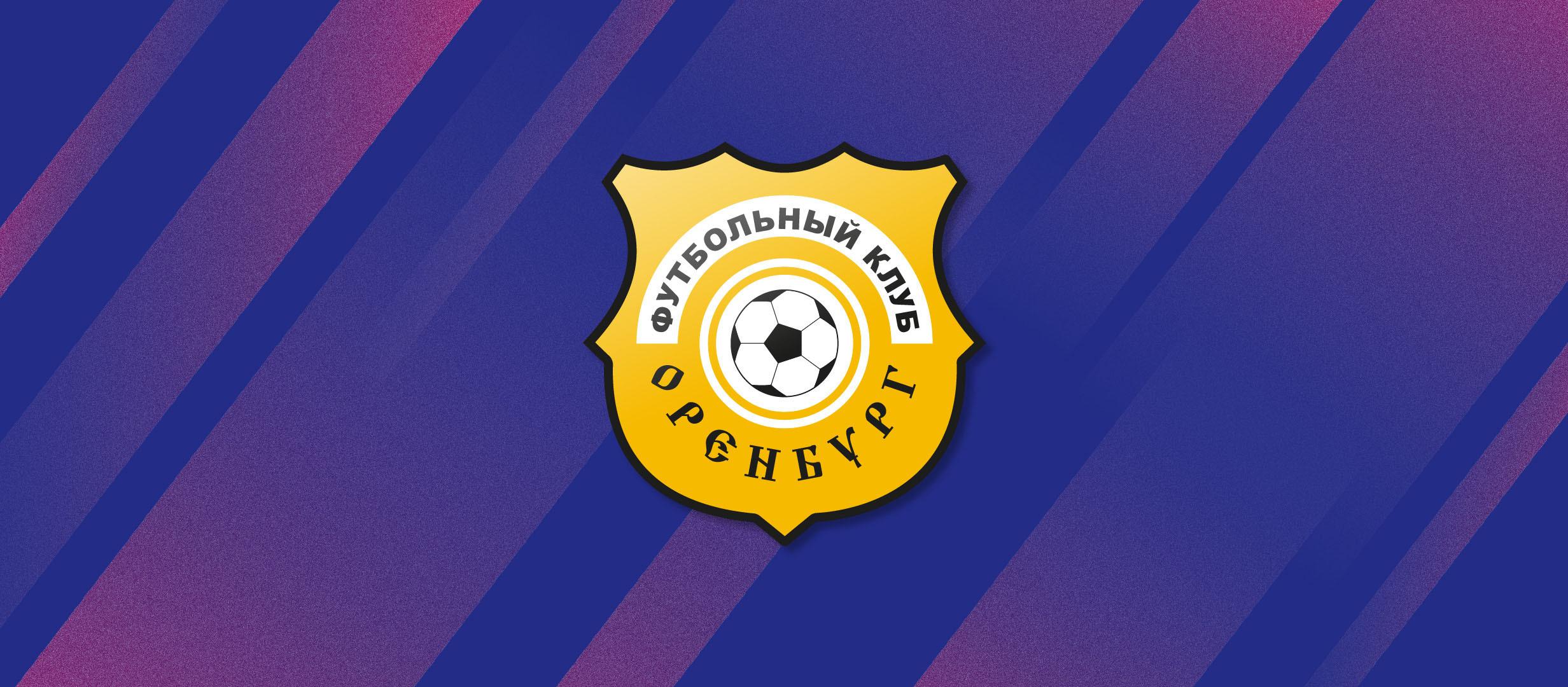 «Оренбург» — новая «Барселона»! Огненный тренд из ФНЛ