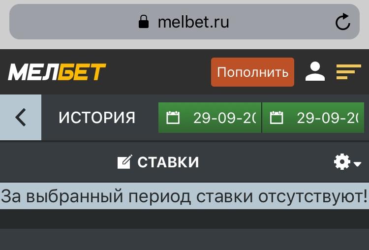 Виртуальный счет в букмекерской конторе мелбет вилка ставки на спорт калькулятор