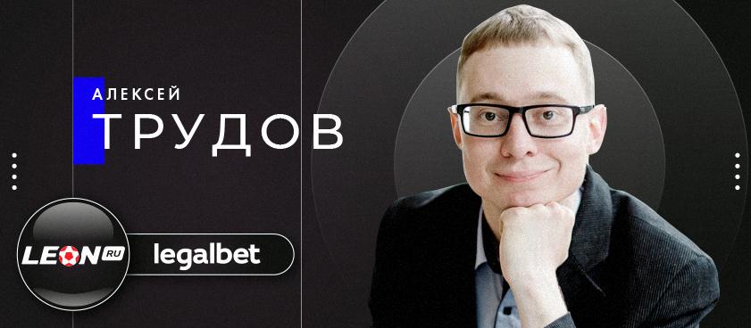 Алексей Трудов про аффилейт-маркетинг, рекламный иммунитет и БК Leon