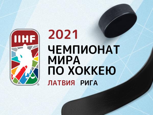 Максим Погодин: Обзор коэффициентов на чемпионат мира по хоккею-2021.