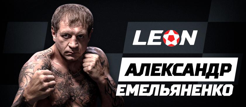 Александр Емельяненко стал новым амбассадором букмекера Леон