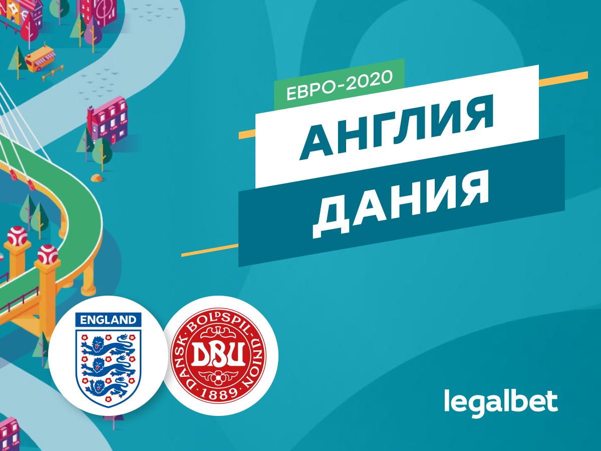 Максим Погодин: Англия — Дания: столкновение футбольных антагонистов в полуфинале Евро-2020.