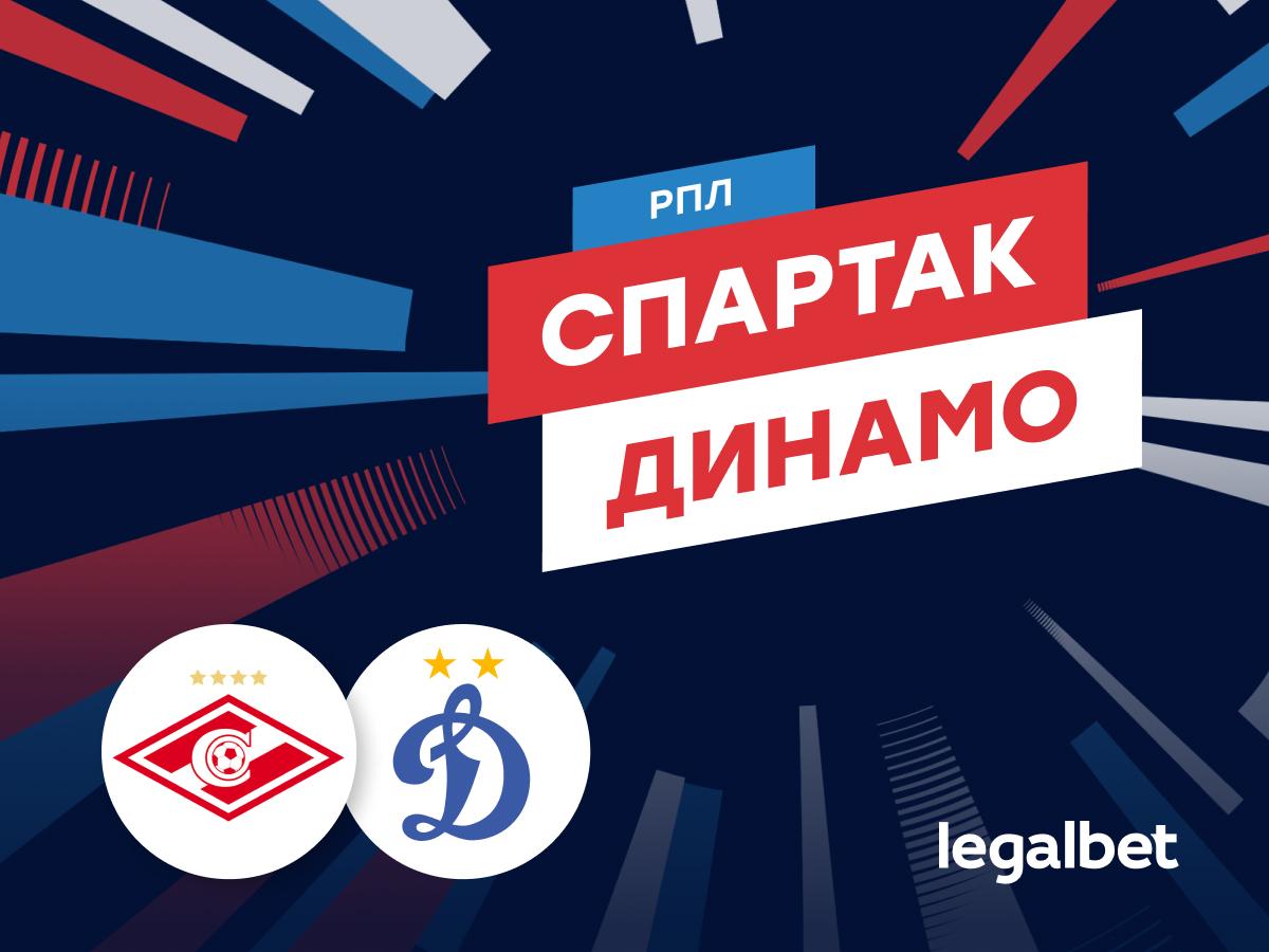 Максим Погодин: «Спартак» — «Динамо»: чья стратегия развития правильнее?.