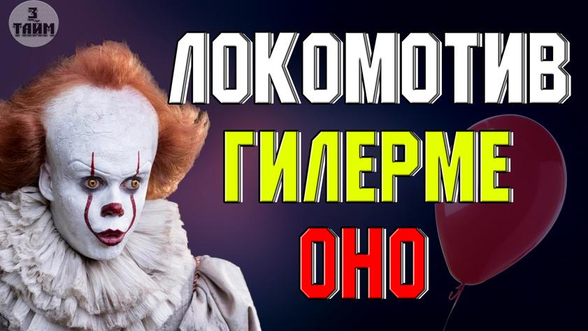 Как в фильме ОНО: Локомотив подписал контракт с Гилерме