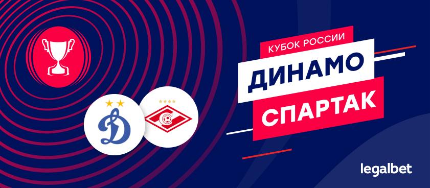 «Динамо» Москва — «Спартак» Москва: ставки и коэффициенты на матч