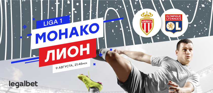 «Монако» – «Лион»: на что ставить в матче открытия Лиги 1?