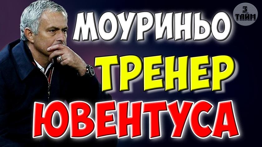 МОУРИНЬО тренер ЮВЕНТУСА по рекомендации Роналду