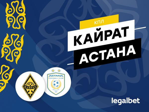 Максим Погодин: «Кайрат» – «Астана»: вечные лидеры чемпионата Казахстана в очном матче.