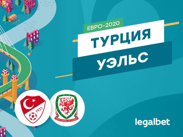 Legalbet.ru: Турция — Уэльс: первая встреча в XXI веке.