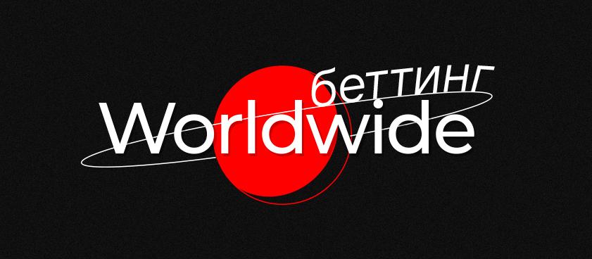 Новая порция новостей беттинга в мире.