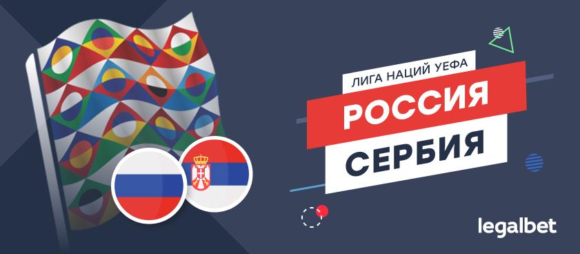 Россия – Сербия: ставки и коэффициенты на матч