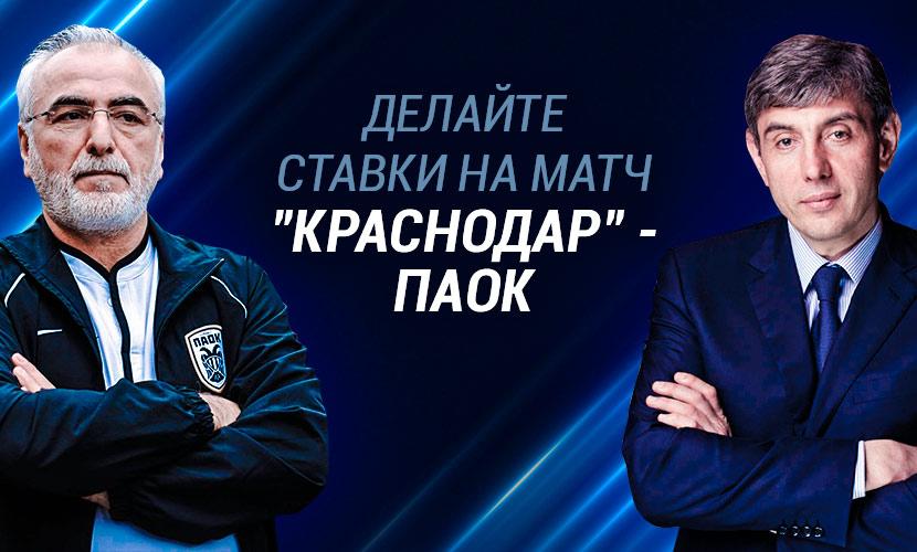 """На что ставить в матче """"Краснодар"""" - ПАОК"""