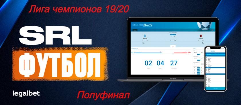 SRL-футбол: прогноз на полуфинал Лиги чемпионов «Бавария» - «Лион»