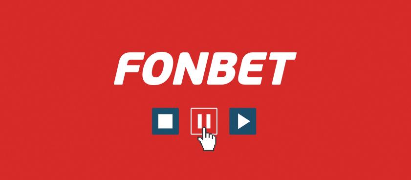 Букмекер «Фонбет» приостанавливает работу в Беларуси