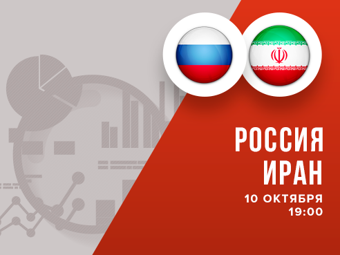 Legalbet.ru: Россия – Иран: ожидания букмекеров и интересные ставки.
