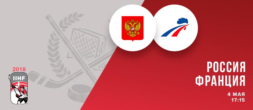 Чемпионат мира по хоккею. Россия – Франция: изучаем статистику, выбираем ставки