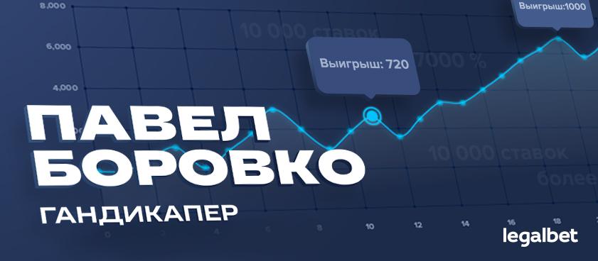 Каппер Legalbet Павел Боровко просто топ – он в плюсе уже 19 месяцев подряд!