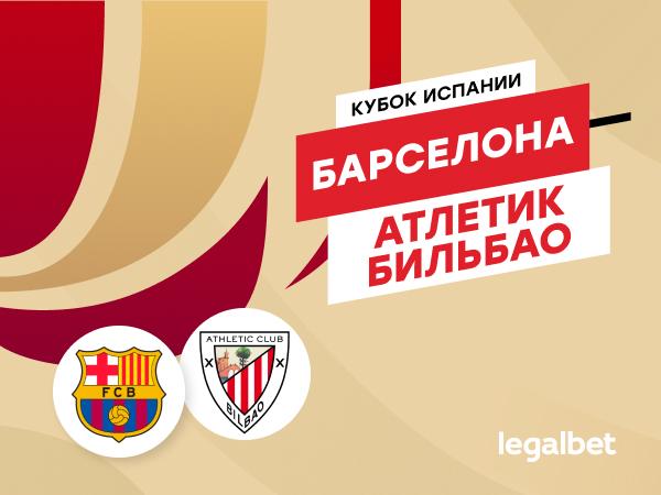 Максим Погодин: «Барселона» — «Атлетик» Бильбао: два самых титулованных клуба в истории Кубка Испании.