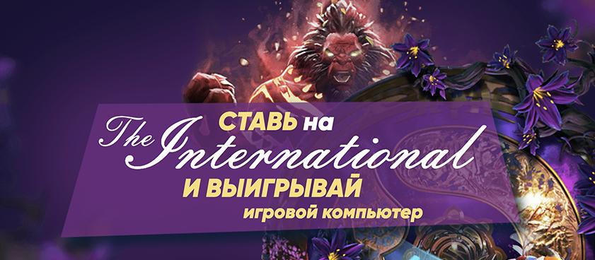 1xBet разыгрывает призы за выигрышные ставки на The International 2019