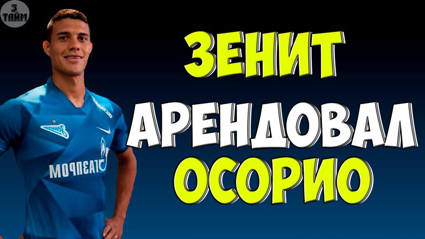 Зенит объявил о переходе Йордана Осорио