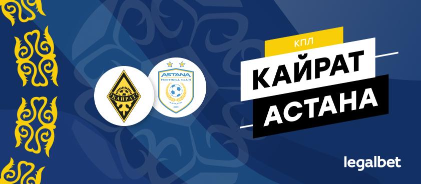 «Кайрат» – «Астана»: ставки и коэффициенты на матч