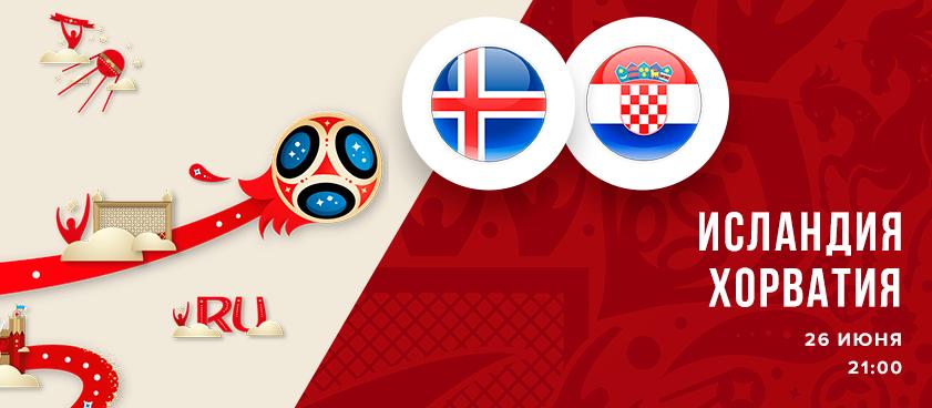 ЧМ-2018: обзор коэффициентов и ставок на матч Исландия – Хорватия