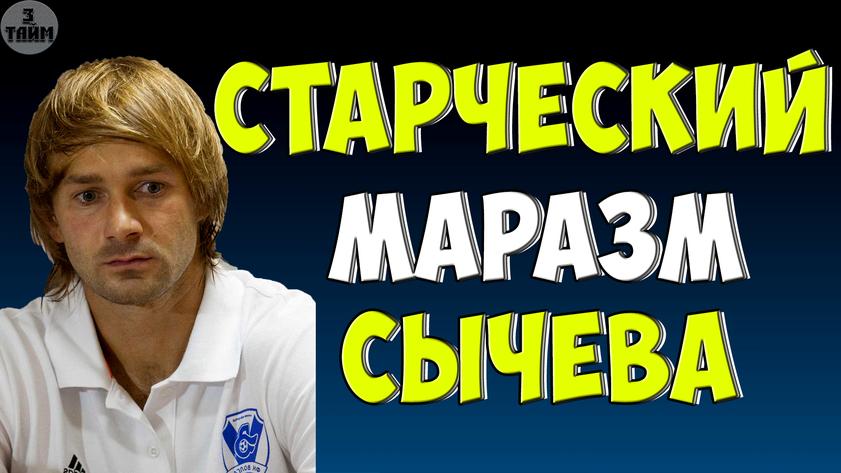 Дмитрий Сычев подписал контракт с Пюником