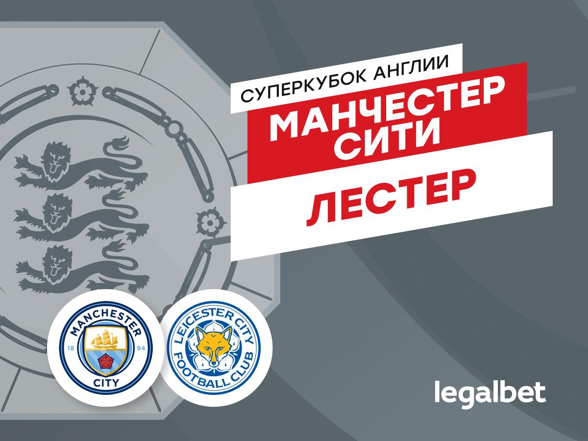 Максим Погодин: «Манчестер Сити» — «Лестер»: открытие большого сезона в Англии.