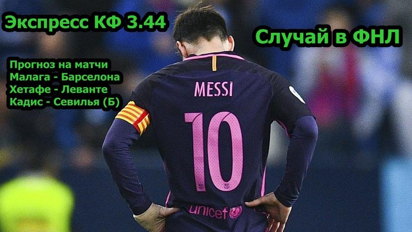 Случай в ФНЛ Прогноз Малага Барселона Хетафе Леванте
