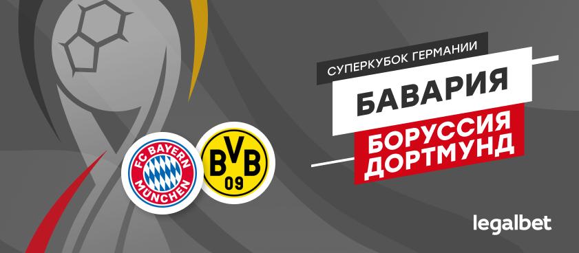 «Бавария» – «Боруссия» Дортмунд: ставки и коэффициенты на матч