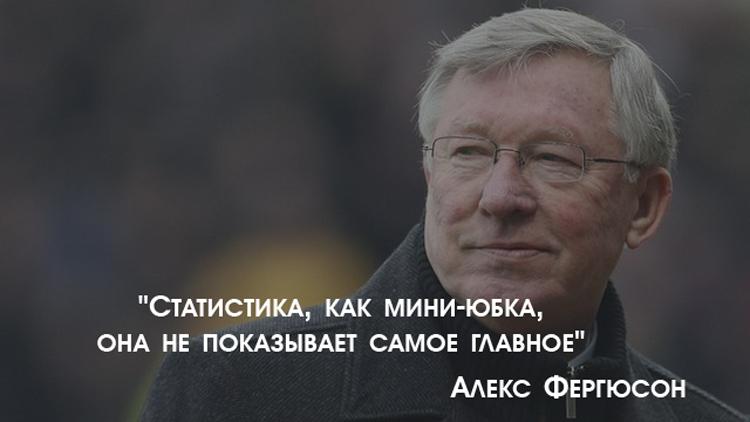 Правила жизни в ставках от лучших футбольных тренеров мира