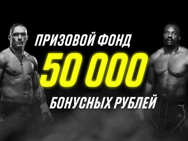Кеш-бонус от Париматч 25000 ₽.