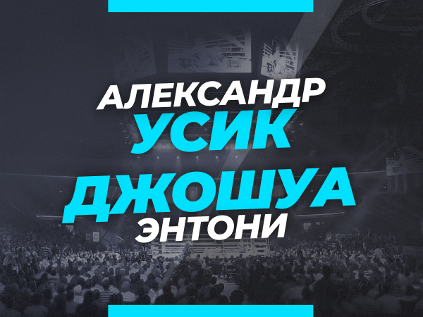 Legalbet.ru: Усик — Джошуа: ставки и коэффициенты на бой за титул WBO.
