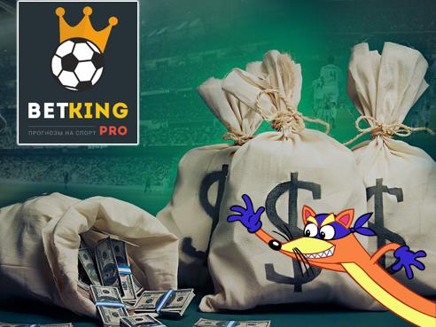 Испытываем платные подписки: группа Bet King