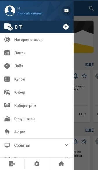 Меню приложения 1xBet Android, , , , ,