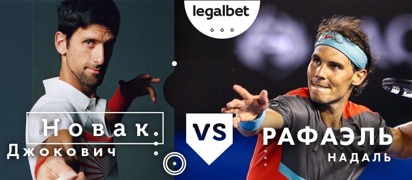 Надаль и Джокович в Казахстане: кто победит в звездном матче?