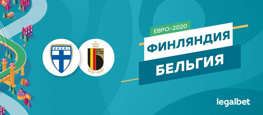 Финляндия — Бельгия: ставки и коэффициенты на матч