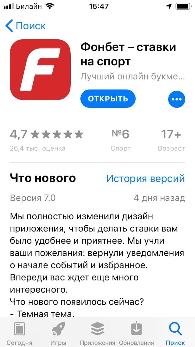 Где скачать приложение от fonbet