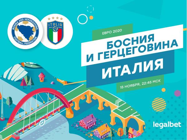 Legalbet.ru: Босния – Италия: установит ли «скуадра адзурра» новый рекорд?.