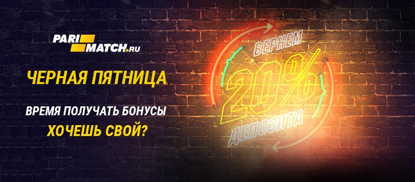 «Черная пятница»: бонус до 5000 рублей от БК «Пари-Матч»