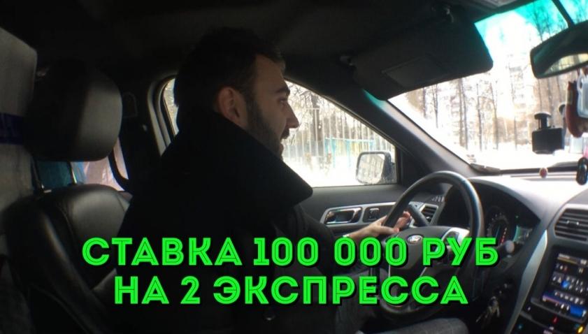 Ставка 100 000 рублей на 2 экспресса